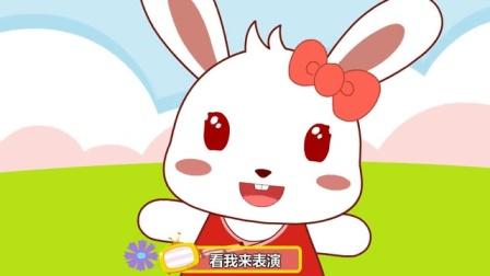兔小貝兒歌   看我來表演 (含歌詞)