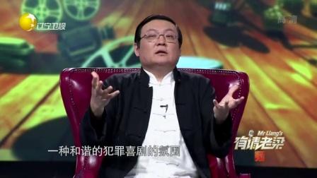 有请老梁 2016 《火锅英雄》像火锅一样的电影 <火锅英雄>的黑色幽默