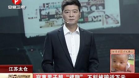 """寂寞男子想""""裸聊"""" 不料被骗近万元 每日新闻报 121025"""
