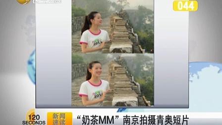 """""""奶茶MM""""南京拍摄青奥短片 说天下 121030"""