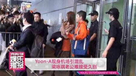 Yoon-A现身机场引混乱 梁咏琪老公难接受久别 121101