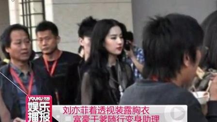 刘亦菲性感黑纱出席活动 富豪干爹随行变身助理 121101