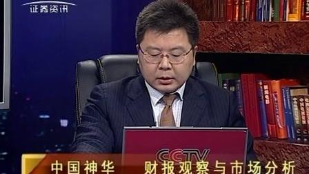 财报观察 2012 财报观察 121101