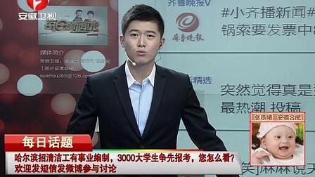 花104元吃火锅 发票刮出80万大奖 每日新闻报 121103