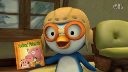 小企鹅啵乐乐第二季 17