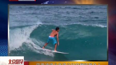 巴西冲浪少年浪尖玩空翻惊煞众人