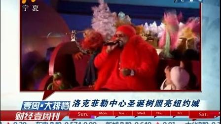 洛克菲勒中心圣诞树照亮纽约城 财经壹周刊 121202