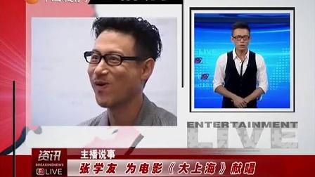 张学友  为电影《大上海》献唱[现场]