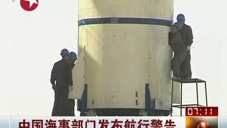 中国海事部门发布航行警告[看东方]