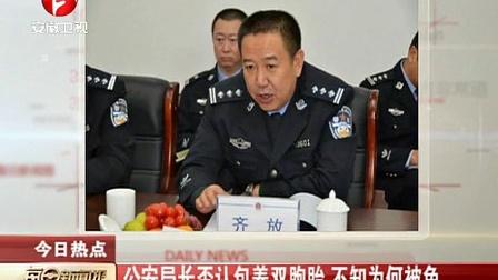 公安局长否认包养双胞胎 不知为何被免 每日新闻报 121210