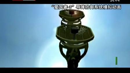 日本紧急部署爱国者-3导弹及宙斯盾舰幕后玄机 121210