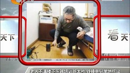老人不满楼下乐器培训班太吵 铁锤电钻凿地抗议 121211