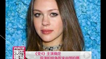 优酷娱乐播报 2012 12月 《变4》主演确定 导演积极争取来中国拍摄 121212 变形金刚4中国取景
