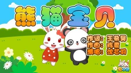 兔小贝儿歌: 熊猫宝贝 (含歌词)