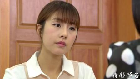 《爱情不打烊》21集预告片