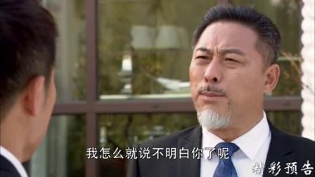 《爱情不打烊》23集预告片