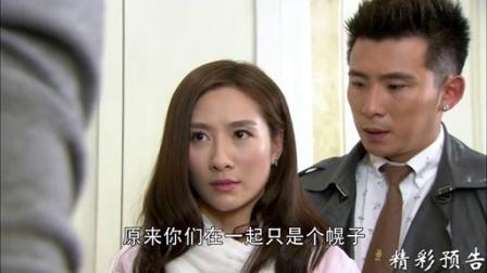 《爱情不打烊》27集预告片