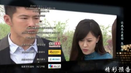 《爱情不打烊》30集预告片
