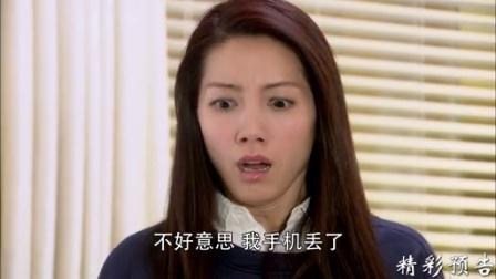 《爱情不打烊》39集预告片