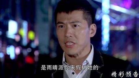 《爱情不打烊》36集预告片