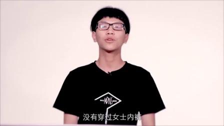 【牛男劲报】女生私密小物品の初体验完整版