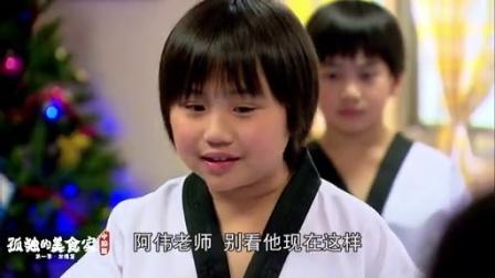 孤独的美食家 中国版第十二集预告