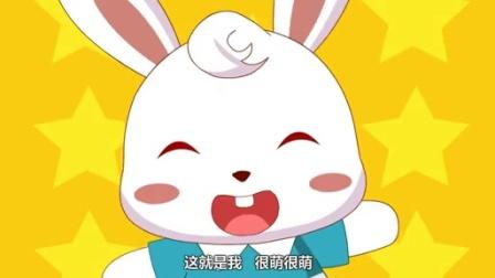 兔小贝儿歌  人小鬼大 (含歌词)