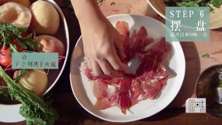 《原味》番外 原味厨房02 烤桃子沙拉