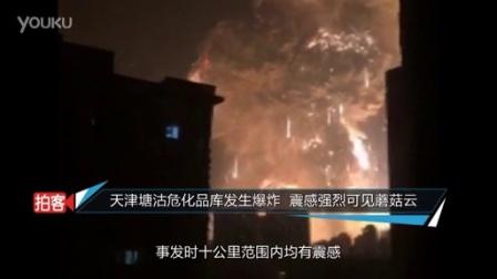 拍客現場實時更新天津濱海新區爆炸視頻