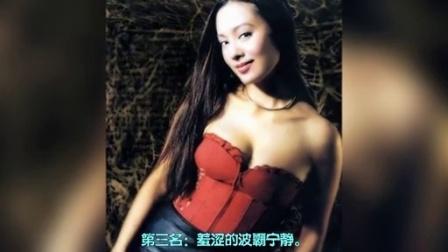 柳岩竟屈居第五 胸大颜值佳女星排行榜 511