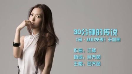 《爱·从心发现》主题曲《30分钟的传说》MV