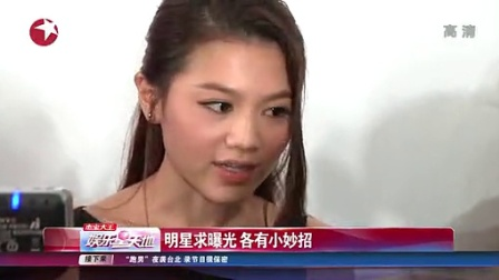 娱乐星天地 东方卫视 2014 刘烨准备惊喜烧烤 SHE合体聊老公 140816 Ella曝田馥甄有