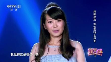 终极对决 完美星开幕 20140830 高清
