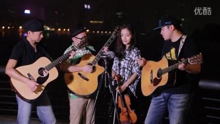 吉他弹唱 火柴天堂(陶俊、雷震、又又、郝浩涵)