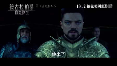 《德古拉元年》香港版磅礡预告 10月2日 抢先美国上映