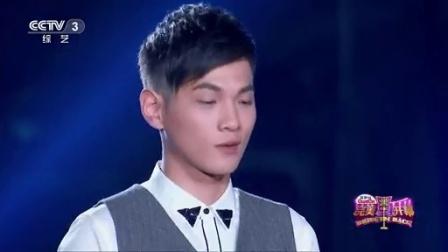邱振哲晋级复赛 完美星开幕 20140906 高清
