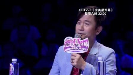 捞仔爆刘欢年轻往事 黄舒骏与罗大佑的不解之缘 140913完美星开幕