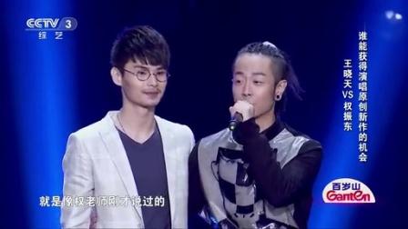 王晓天、权振东对战演唱 完美星开幕 20140913 高清