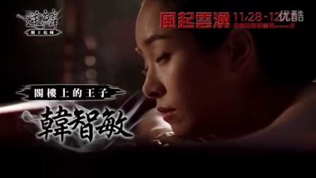 《逆鳞》官方中文前导预告 刺王危城 风起云涌