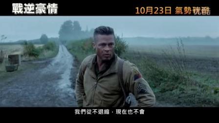 《狂怒》香港版全新预告片 10月23日气势磅礡