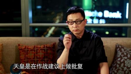 《鸿观》第四集 南京大屠杀真凶(下)20140918