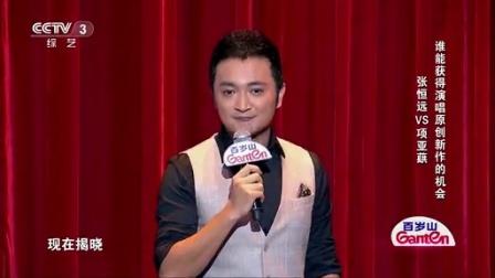 张恒远、项亚蕻对战演唱 完美星开幕 20140920 高清