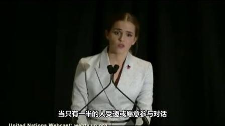 艾玛沃特森:我是女权主义者——2014联合国演讲