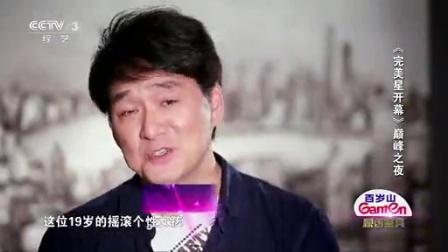 周华健为蒋瑶嘉加油 完美星开幕 20140927 高清