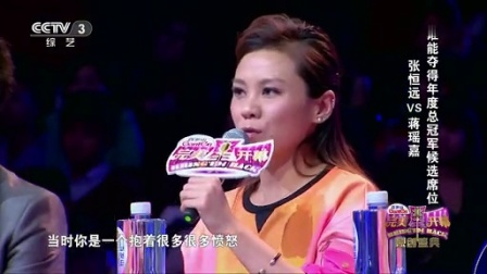 蒋瑶嘉获得年度冠军候选 完美星开幕 20140927 高清