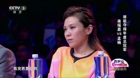 孟楠夺得年度总冠军 完美星开幕 20140927 高清