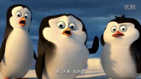 《马达加斯加的企鹅》超长片花 精英小企鹅呆萌亮相