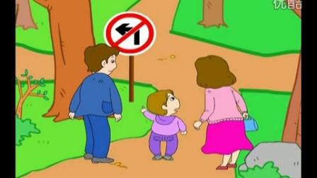 幼儿安全教育动画系列 交通安全标志 交通安全标志