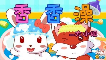 兔小贝系列儿歌:香香澡