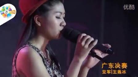 天翼飞young校园好声音 第一季 【海选】广东 广东工业大学华立学院 王燕冰